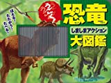 うごく!恐竜しましまアクション大図鑑