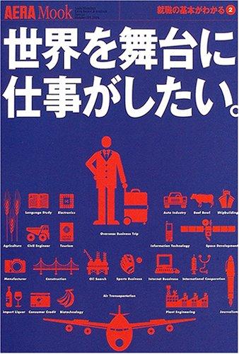 世界を舞台に仕事がしたい。―就職の基本がわかる 2 (Aera mook―就職の基本がわかる)の詳細を見る