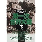 第一次世界大戦〈下〉