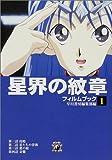 星界の紋章フィルムブック / 早川書房編集部 のシリーズ情報を見る