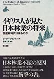 イギリス人が見た日本林業の将来―国産材時代は来るのか