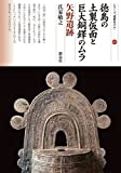 徳島の土製仮面と巨大銅鐸のムラ 矢野遺跡 (シリーズ「遺跡を学ぶ」125)