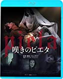嘆きのピエタ(続・死ぬまでにこれは観ろ!) [Blu-ray]