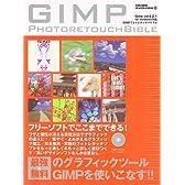 GIMPフォトレタッチバイブル―Gimp ver 2.2.1 for Window (英和MOOK らくらく講座 26)