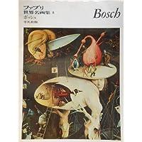 ファブリ世界名画集〈8〉ヒーロニムス・ボッシュ (1970年)