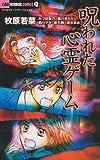呪われた心霊ゲーム (ちゃおコミックス)