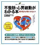 不整脈・心房細動がわかる本 脈の乱れが気になる人へ (健康ライブラリーイラスト版)
