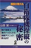 機長が教える自衛隊機操縦の秘密 (Yell books)