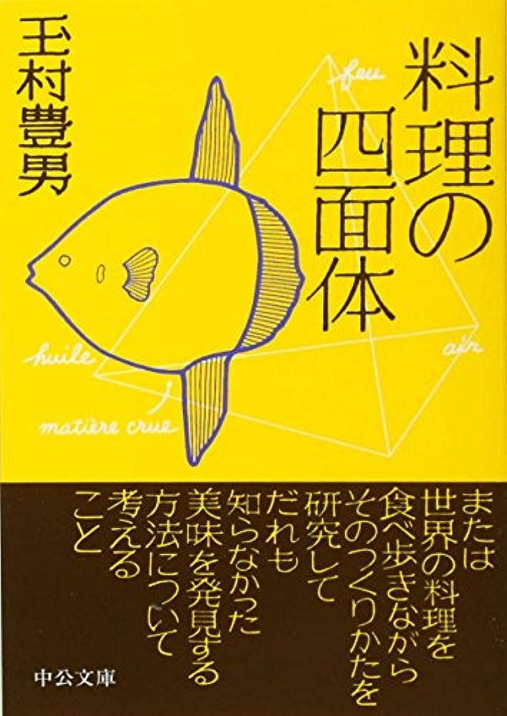 修道院考える彼らのもの料理の四面体 (中公文庫)