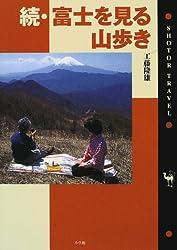 続・富士を見る山歩き (ショトル・トラベル)