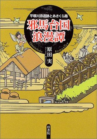 邪馬台国浪漫譚―平塚川添遺跡とあさくら路