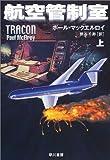 航空管制室〈上〉 (ハヤカワ文庫NV)