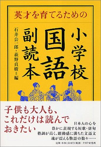 小学校国語副読本―英才を育てるための