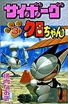 サイボーグクロちゃん (3) (講談社コミックスボンボン (848巻))