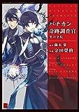 バチカン奇跡調査官 黒の学院 (カドカワデジタルコミックス)