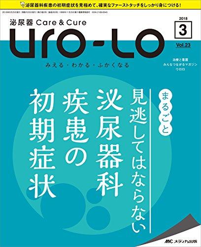 泌尿器Care&Cure Uro-Lo 2018年3月号(第23巻3号)特集:まるごと 見逃してはならない泌尿器科疾患の初期症状