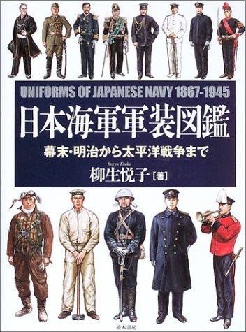 日本海軍軍装図鑑の詳細を見る