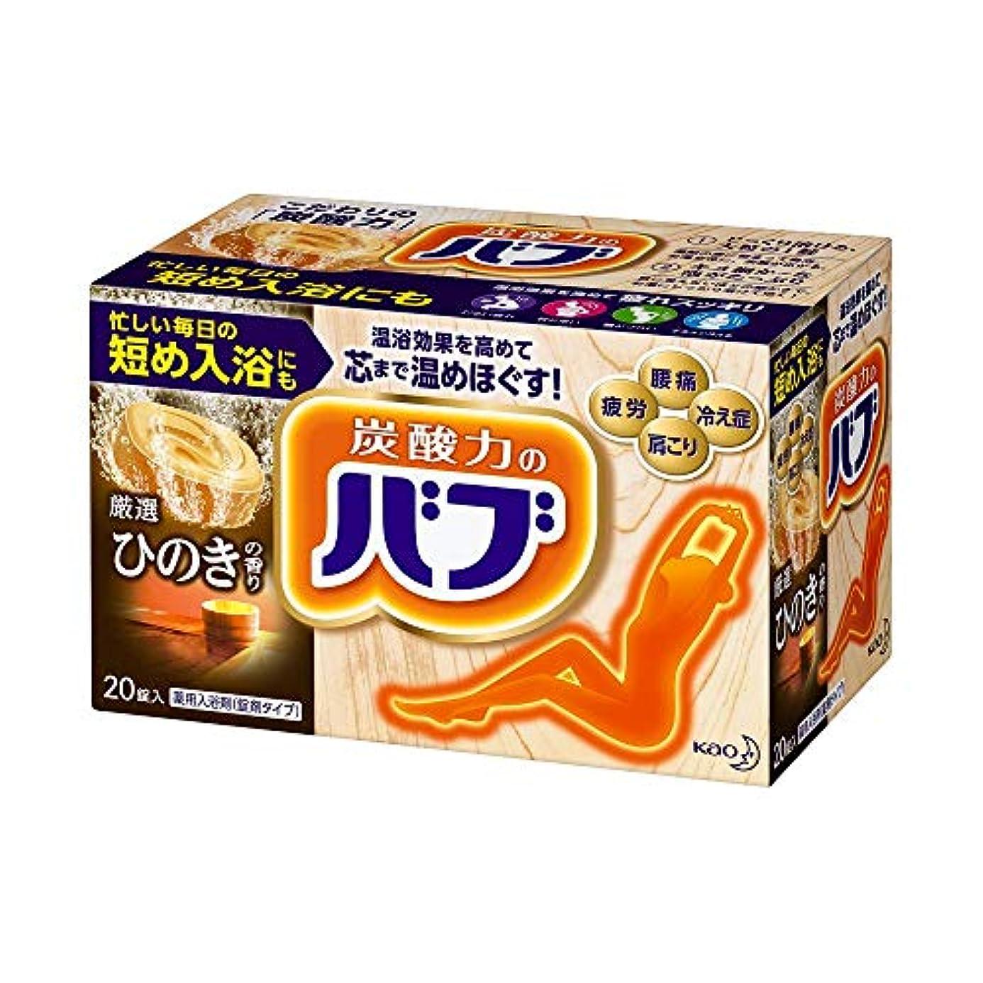 やさしく恩恵ケージ花王 バブ ひのきの香り 20錠(医薬部外品)