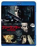 フリーランサー NY捜査線[Blu-ray/ブルーレイ]