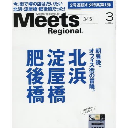 Meets Regional 2017年 03 月号 [雑誌]