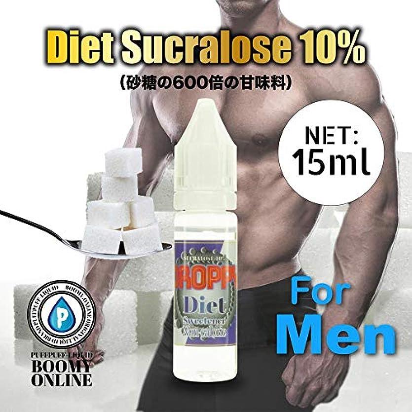 パレードうぬぼれた定常【BooMY-Original ダイエット スクラロース】〓PuffPuff-Liquid〓(1滴で砂糖約ティースプーン1杯の甘さ) DROPPY-0cal Diet For Men(ドロッピーダイエットスクラロース10%...