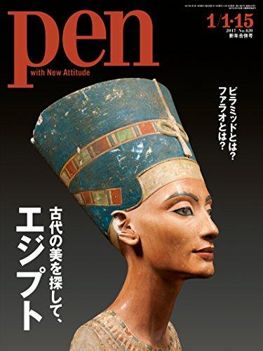 Pen (ペン) 『特集 ピラミッドとは? ファラオとは? 古代の美を探して、エジプト』〈2017年 1/1・15号〉 [雑誌]の詳細を見る