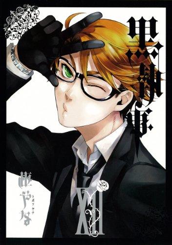 黒執事(12) (Gファンタジーコミックス)の詳細を見る