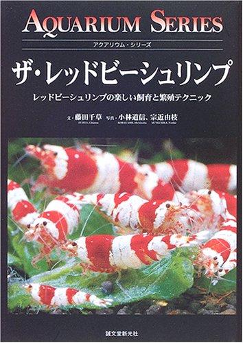 ザ・レッドビーシュリンプ—レッドビーシュリンプの楽しい飼育と繁殖テクニック (アクアリウム・シリーズ)