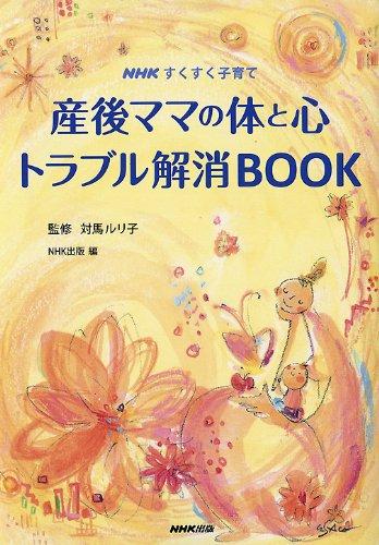 NHKすくすく子育て_産後ママの体と心 トラブル解消BOOKの詳細を見る