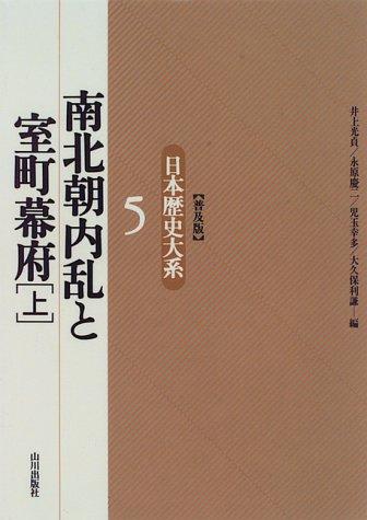 南北朝内乱と室町幕府(上)    日本歴史大系〔普及版〕 5