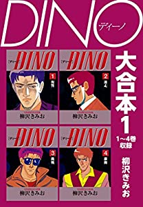 DINO 大合本 1巻 表紙画像
