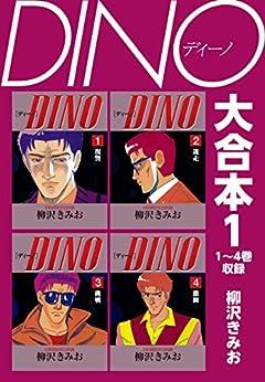 [柳沢きみお]のDINO 大合本1 1~4巻収録 DINO 大合本