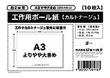 工作用ボール紙【カルトナージュ】約2㎜厚 A3やや大きめ(320×440㎜)10枚入 画像
