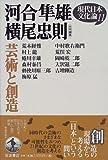 現代日本文化論〈11〉芸術と創造