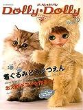Dolly Dolly ドーリィ*ドーリィ (Vol.9) お人形MOOK