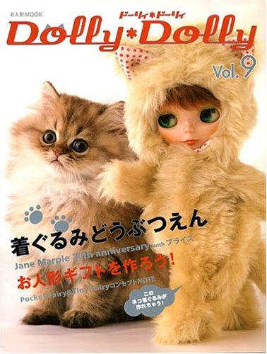 Dolly Dolly ドーリィ*ドーリィ (Vol.9) お人形MOOKの詳細を見る