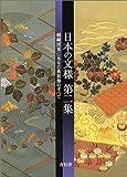 日本の文様〈第2集〉刺繍図案に見る古典装飾のすべて