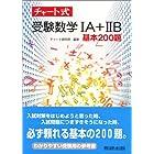 チャート式受験数学IA+IIB基本200題 (チャート式・シリーズ)