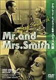 スミス夫妻 (トールケース) [DVD]