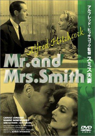 スミス夫妻 (トールケース) [DVD]の詳細を見る