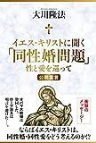 イエス・キリストに聞く「同性婚問題」 性と愛を巡って 公開霊言シリーズ