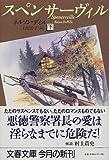 スペンサーヴィル〈下〉 (文春文庫)