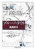 ブルーノ・タウト (ちくま学芸文庫)