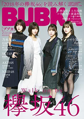 BUBKA (ブブカ) 2019年2月号