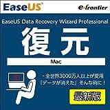 イーフロンティア EaseUS 復元 by Data Recovery Wizard (最新) Mac対応 オンラインコード版