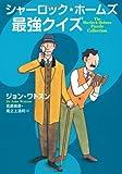 シャーロック・ホームズ最強クイズ (扶桑社ミステリー)