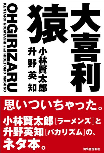 大喜利猿----小林賢太郎×升野英知の詳細を見る