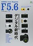 F5.6 2 (エイムック 1982)