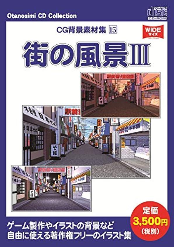 ロバスポーツ長老お楽しみCDコレクション「CG背景素材集 15 街の風景 III」