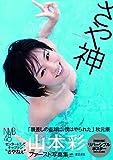 【Amazon.co.jp限定生写真付】山本彩ファースト写真集『さや神』